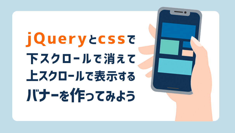 jQueryとcssを使用して下スクロールで消えて上スクロールで表示されるバナーを作る
