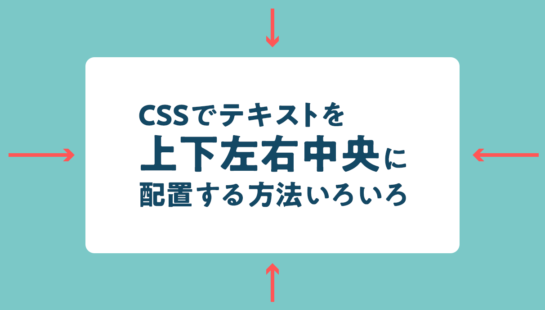 CSSで文字を上下左右中央に配置する方法いろいろ