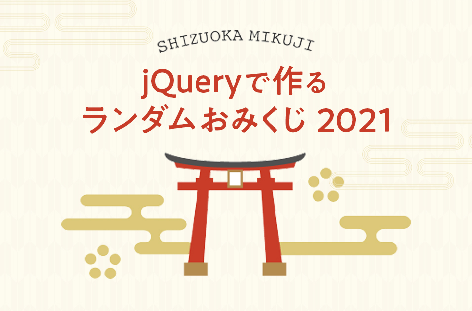 jQueryで作るランダムおみくじ2021