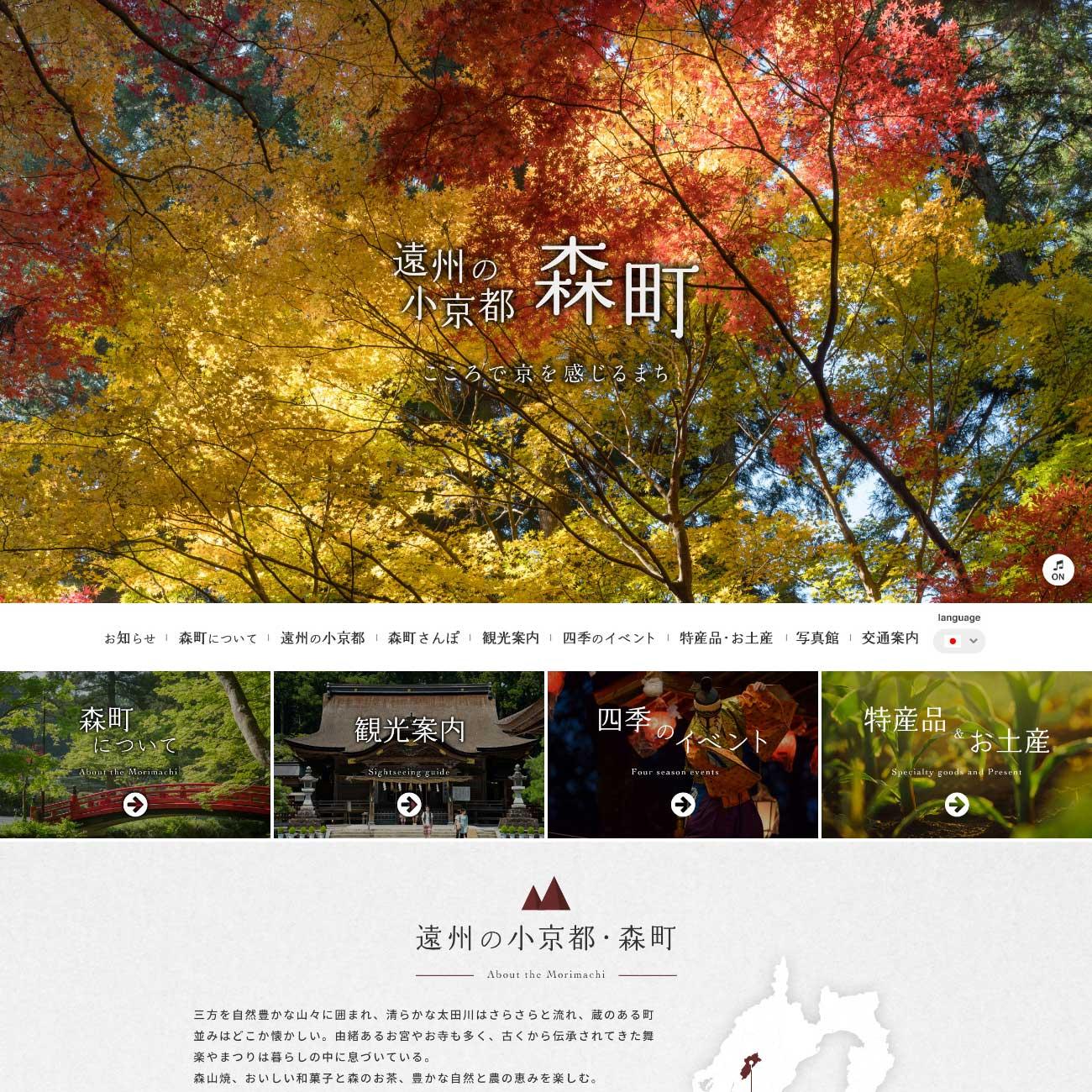遠州の小京都「森町」観光サイト