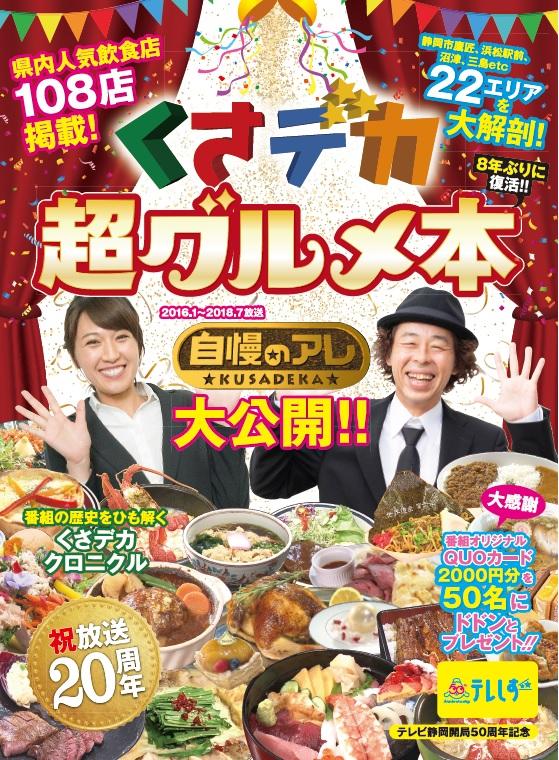 今日 の テレビ 番組 静岡