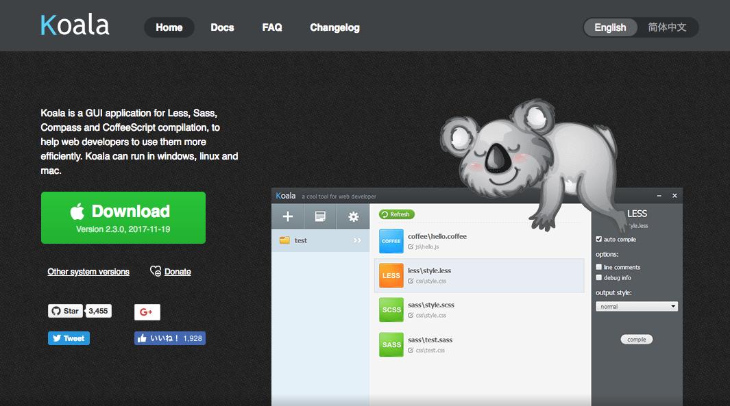 koalaダウンロードページ