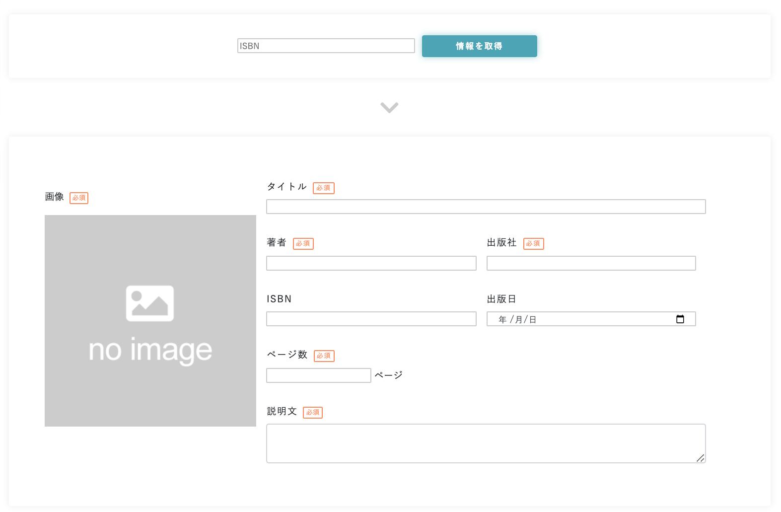 図書API